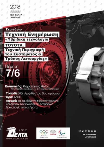 Μηχανικός-Αυτοκινήτων-Σεμινάριο-Toyota