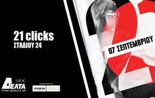 21 clicks - Έκθεσης φωτογραφίας