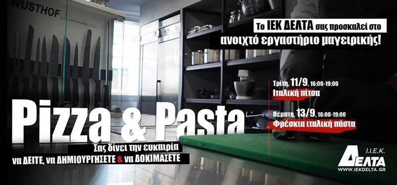 Ιταλική-Πίτσα-Πάστα