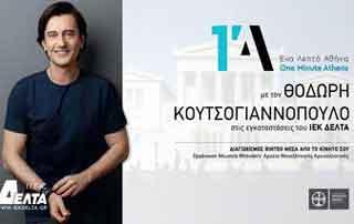 1λεπτό-Αθήνα