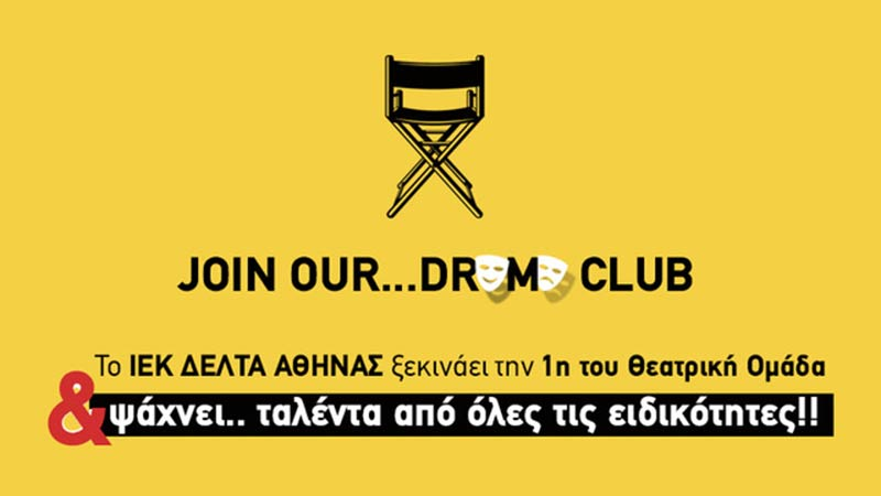 join-our-drama
