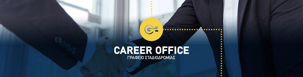 Γραφείο Σταδιοδρομίας