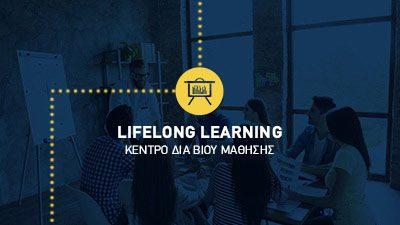 Κέντρο Δια Βίου Μάθησης - ΚΔΒΜ