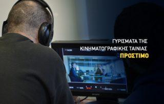 ΙΕΚ ΔΕΛΤΑ γυρίσματα της ταινίας Πρόστιμο