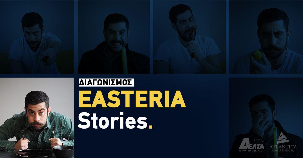 ΔΙΑΓΩΝΙΣΜΟΣ EASTERIA STORIES