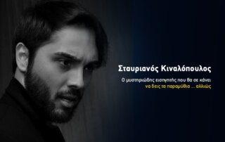 Σταυριανός Κιναλόπουλος
