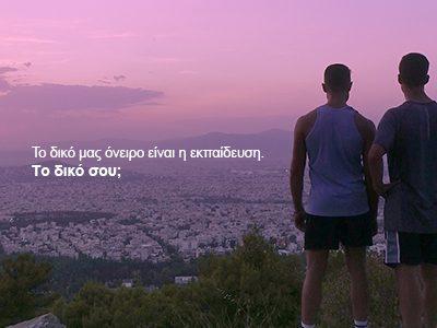 Καμπάνια ΙΕΚ ΔΕΛΤΑ