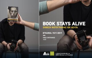 BOOKS STAYS ALIVE ΙΕΚ ΔΕΛΤΑ