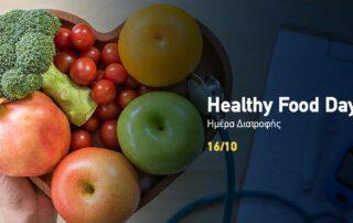 Παγκόσμια-Ημέρα-Διατροφής-ΙΕΚ-ΔΕΛΤΑ