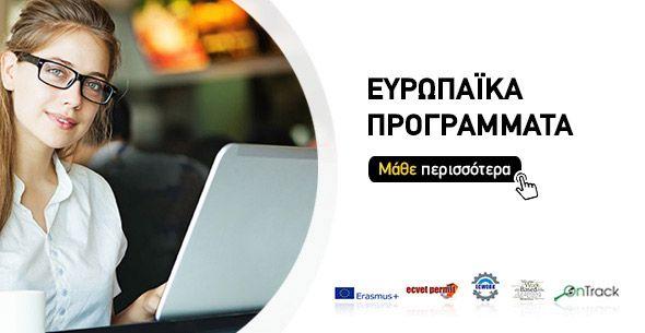 Ευρωπαϊκά Προγράμματα