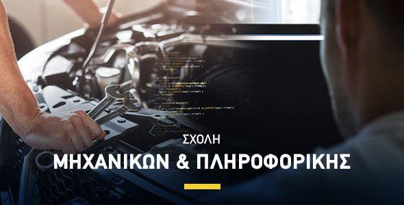ΙΕΚ Μηχανικών & Πληροφορικής