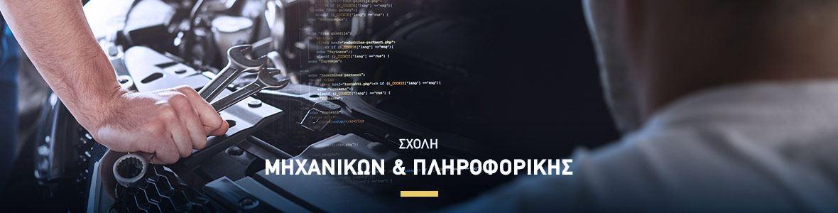 ΙΕΚ - Μηχανικών & Πληροφορικής