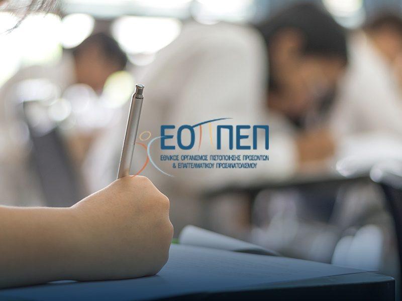 Πρόγραμμα-Εξετάσεις-Πιστοποίησης