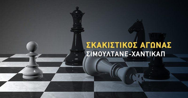 σκακι ιεκ δελτα