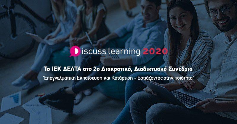 Συνέδριο Discuss Learning