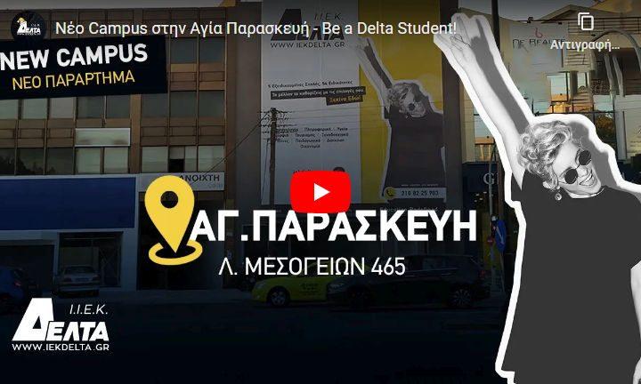 ΙΕΚ ΔΕΛΤΑ - ΑΓΙΑ ΠΑΡΑΣΚΕΥΗ