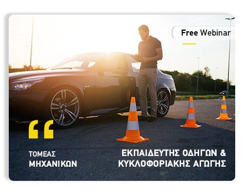 free-webinars-ΕΚΠΑΙΔΕΥΤΗΣ ΟΔΗΓΩΝ