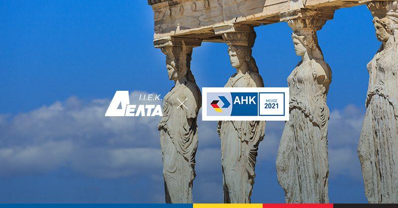 Ελληνογερμανικό Επιμελητήριο